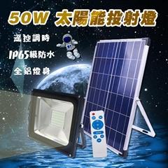 【遙控】LED 50W太陽能投