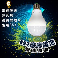 LED E27 7W雷達微波感應式 燈泡