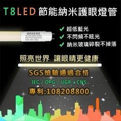 T8 LED 節能納米護眼燈管