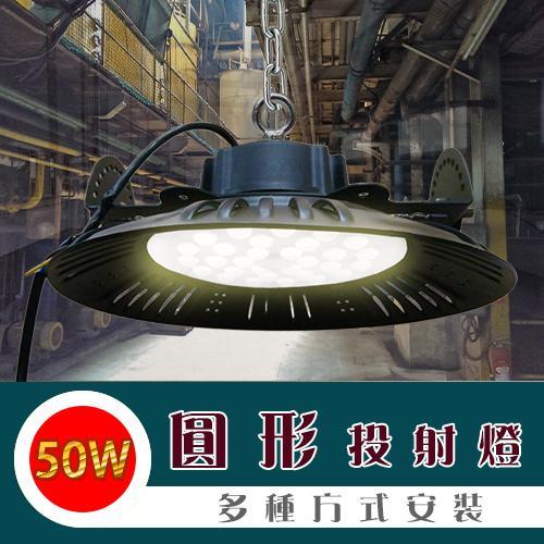 50W LED 圓形投射燈   1