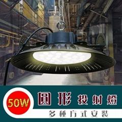 50W LED 圓形投射燈