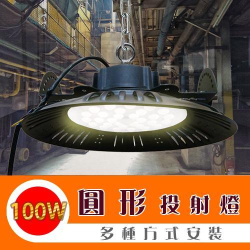 100W LED 圓形投射燈 1