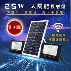 【遙控】25W太陽能LED1拖2投射燈