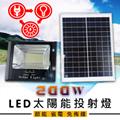 【遥控】200W太阳能投射灯