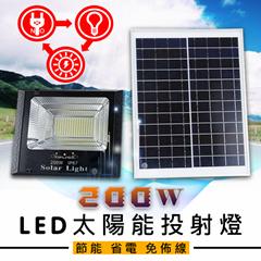 【遙控】200W太陽能投射燈