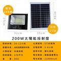 【遙控】200W太陽能投射燈 5