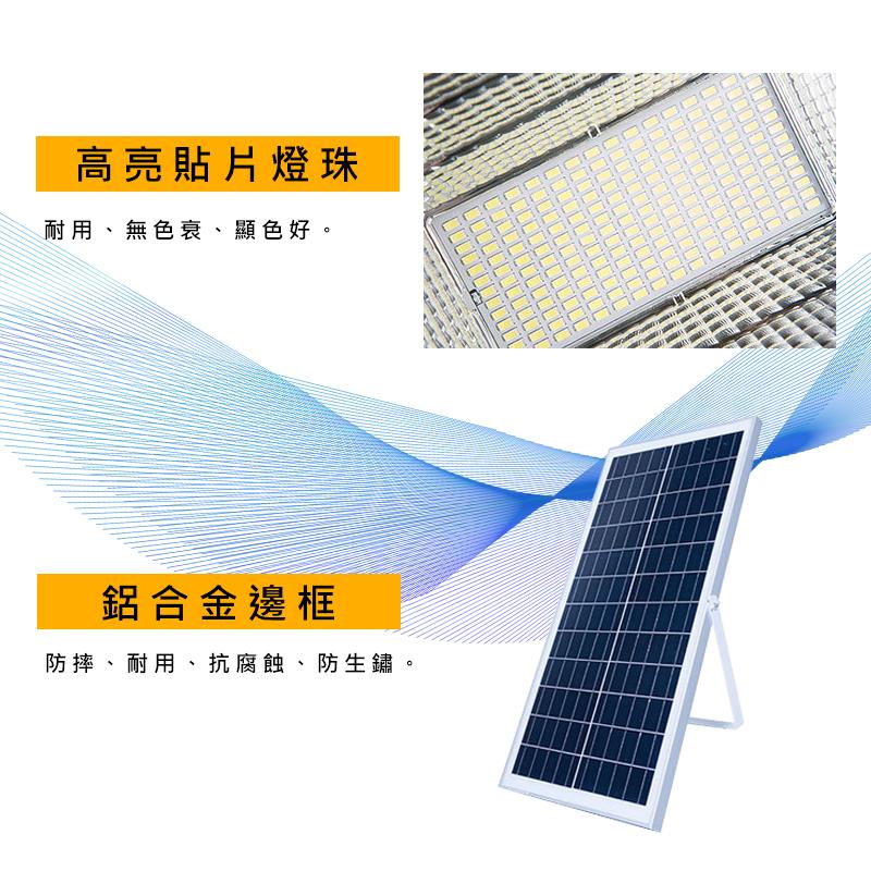 【遙控】200W太陽能投射燈 3
