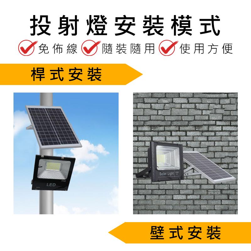 【遙控】200W太陽能投射燈 4