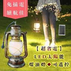時尚X復古太陽能煤油燈