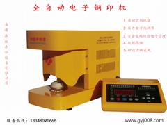 電子自動鋼印機