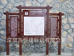旅遊景區標識標牌