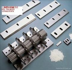 上海粉碎機刀片