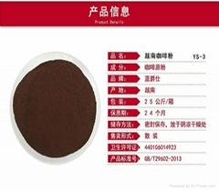 廣州廠家直銷進口越南咖啡粉 200公斤起批