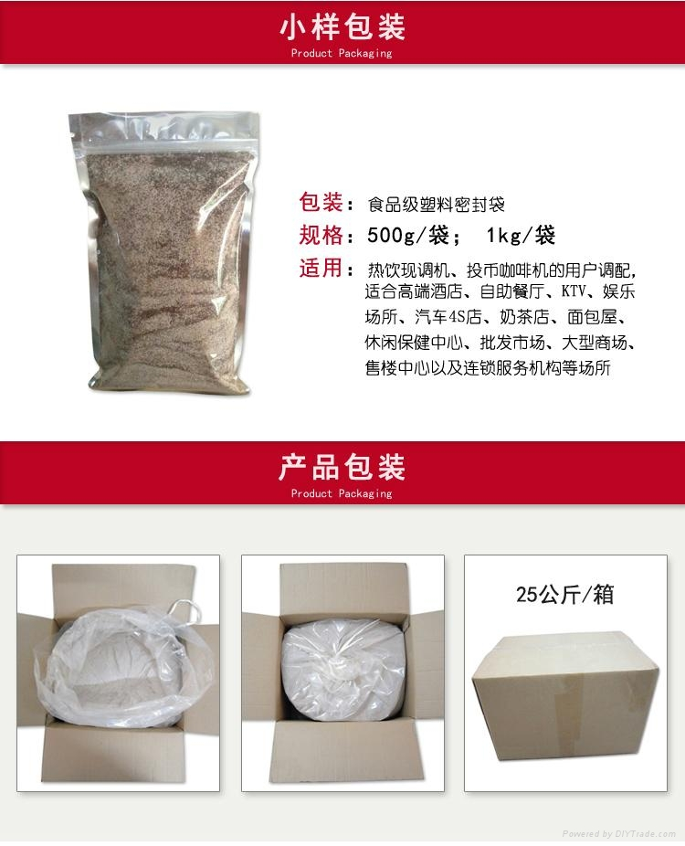 厂家供应投币机专用三合一咖啡粉 500KG起批 3