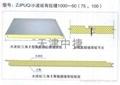 小波纹聚氨酯保温板