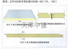 聚氨酯拉缝型墙面保温板