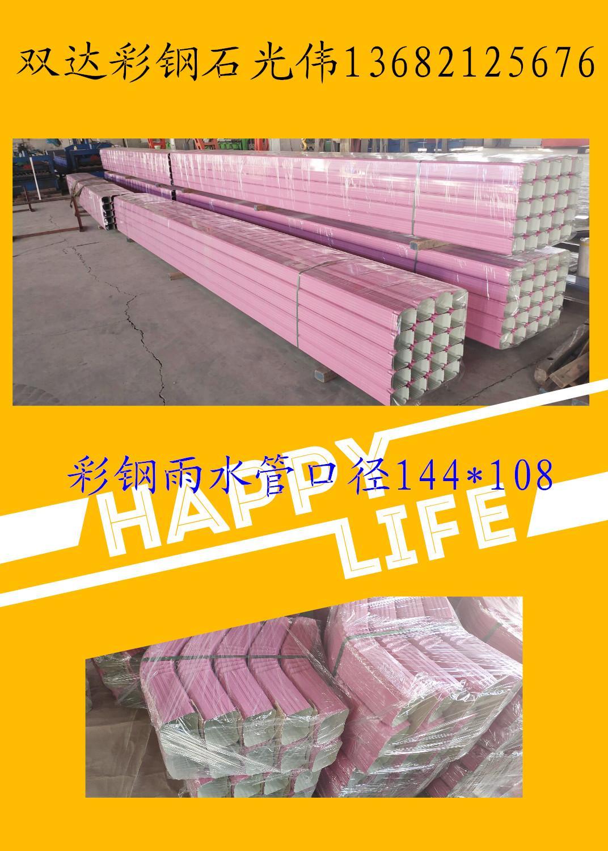 彩鋼雨水管廠家銷售全國發貨 1