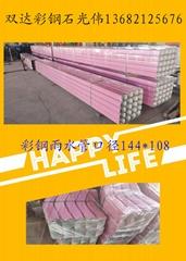 彩鋼雨水管廠家銷售全國發貨