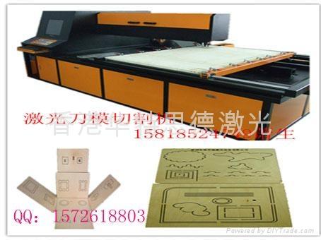 印刷刀模激光刀模机 1