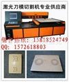 印刷刀模激光刀模机 2