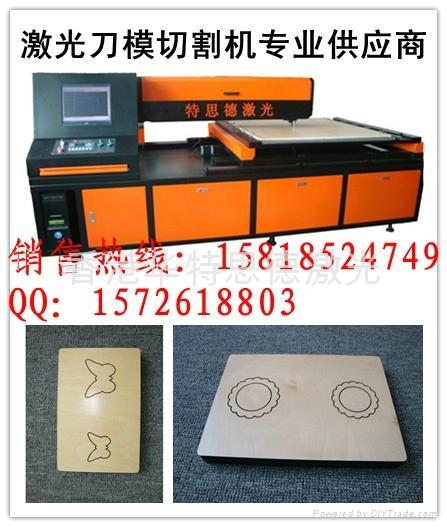高速激光刀模切割机 3