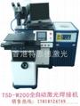 激光焊接机 5