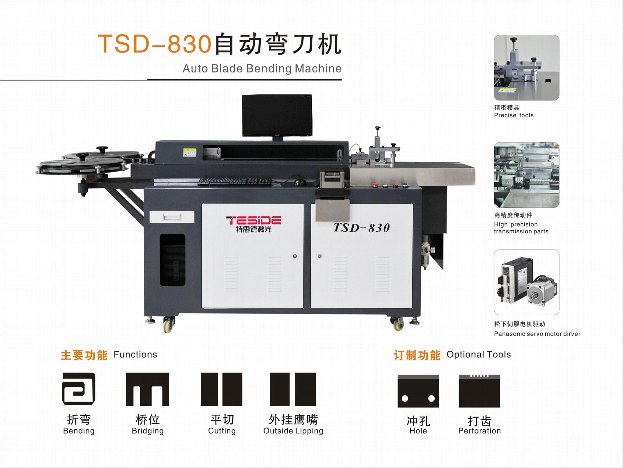 TSD-850自动弯刀机 2