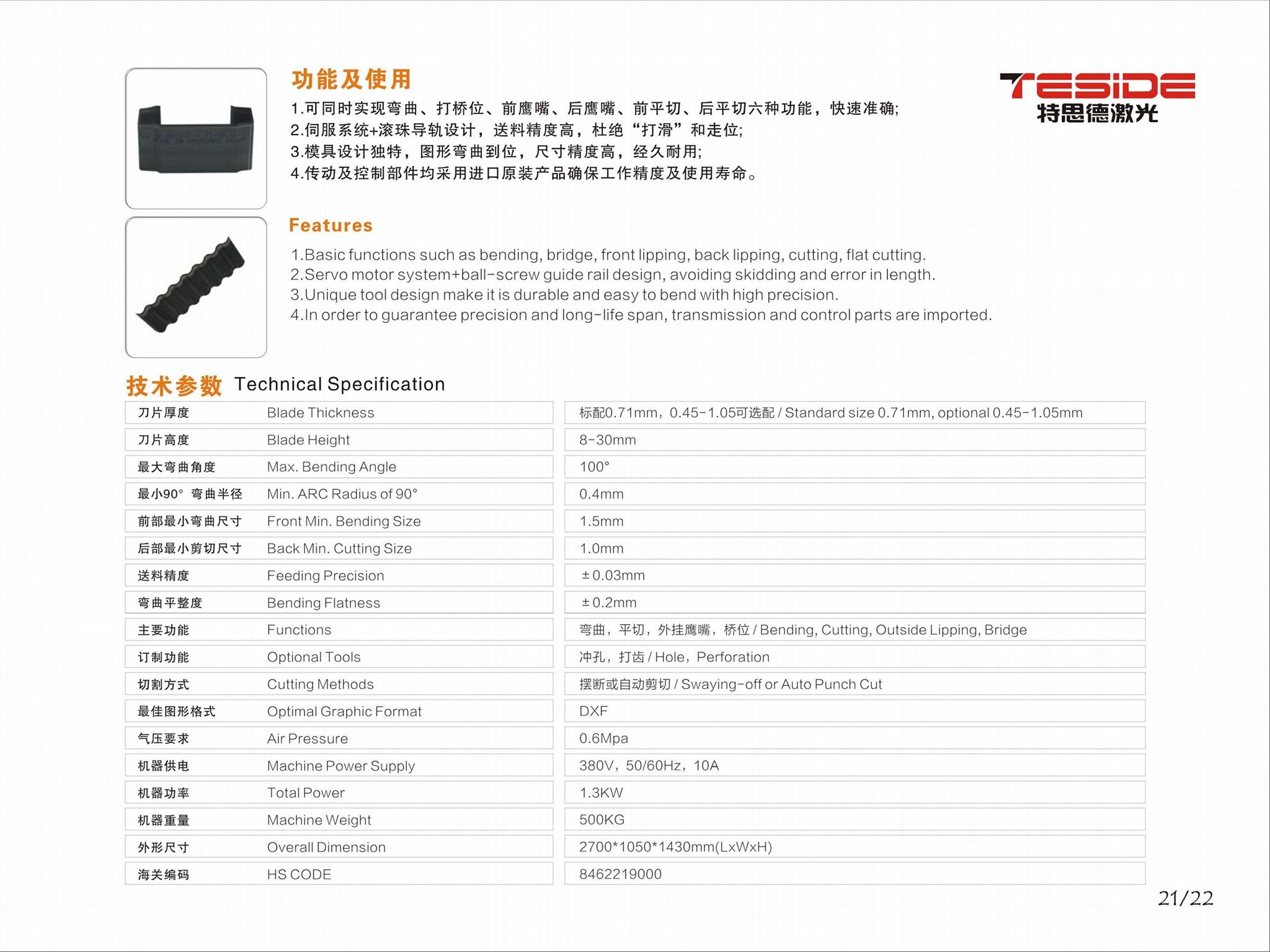 TSD-850自动弯刀机 3