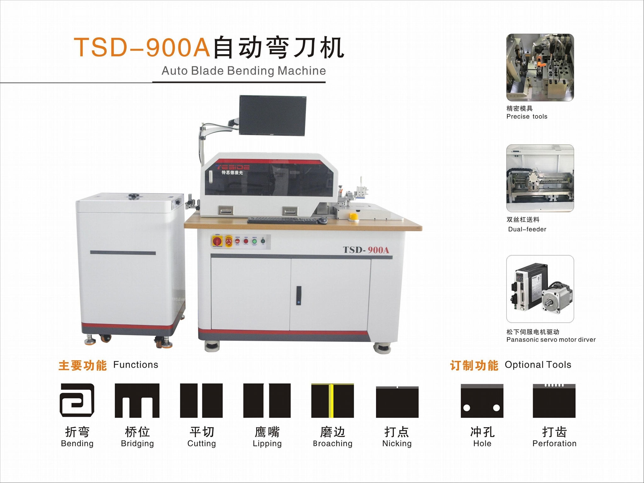 TSD-900A自动弯刀机 2