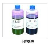 液基細胞試劑巴氏染色液