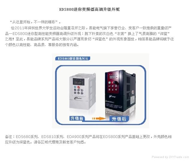 易能变频器EDS800-2S0004 2