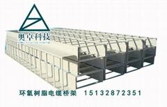 纯环氧树脂电缆桥架