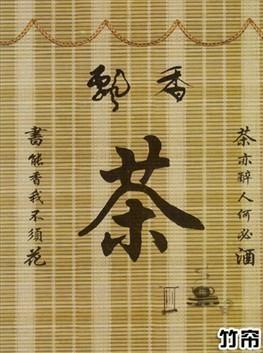 竹木平板印刷機 2