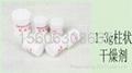 药用硅胶干燥剂 2