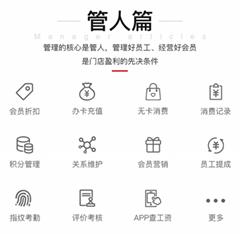 美容美髮美甲店收銀軟件支持APP微信拓客(廈門漳州泉州)