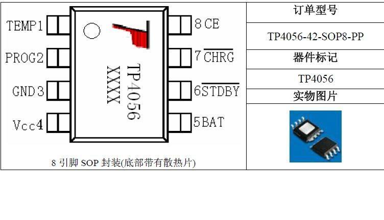 TP4056  1A线性充电IC 1