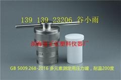 食品重金属铅铬检测压力消化罐50ml价格