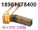 江苏哪有生产车刀焊接设备的
