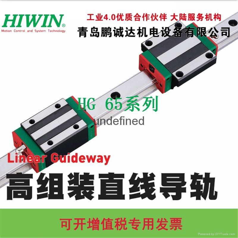 上銀HIWIN直線導軌-青島鵬誠達機電設備,18363936903 3