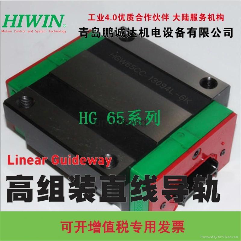 上銀HIWIN直線導軌-青島鵬誠達機電設備,18363936903 4