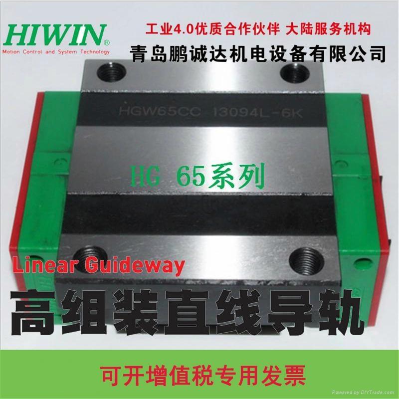 上銀HIWIN直線導軌-青島鵬誠達機電設備,18363936903 5