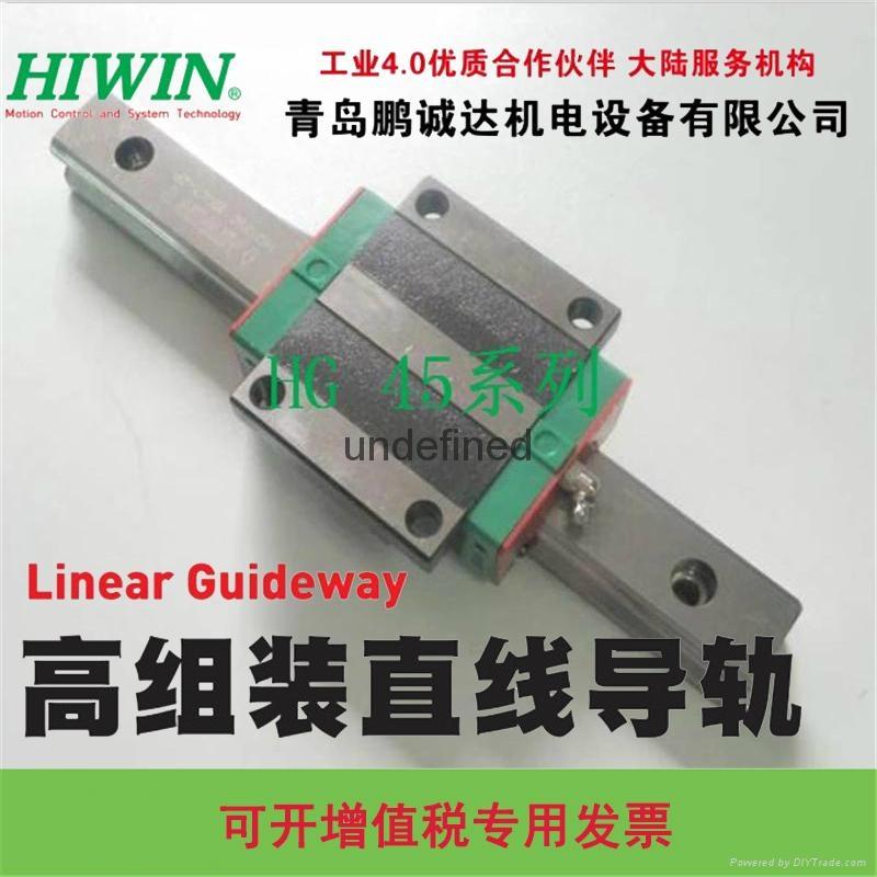 臺灣上銀HIWIN直線導軌一級代理商-青島鵬誠達機電設備 3