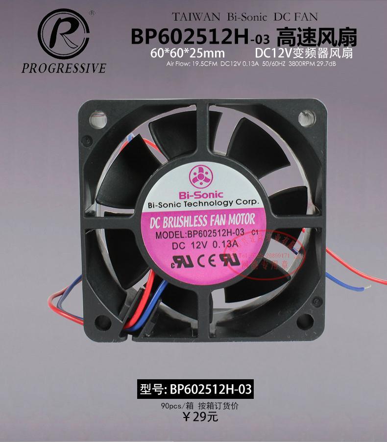 百瑞高速变频器直流风扇风机BP602512H-03封闭孔 1