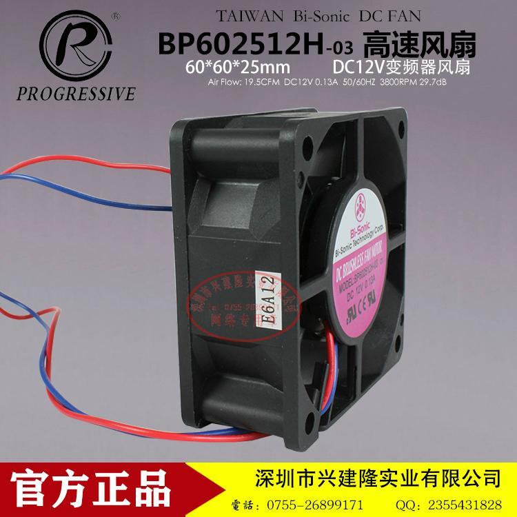 百瑞高速变频器直流风扇风机BP602512H-03封闭孔 2