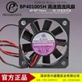 直销台湾百瑞BP401005H