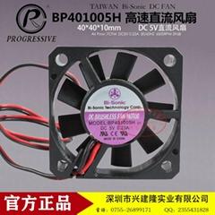 直銷臺灣百瑞BP401005H幀測轉數風扇直流散熱風機