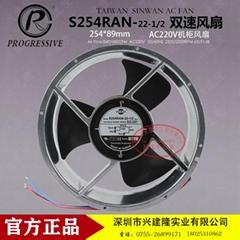 台湾信湾散热风机 S254RAN-22