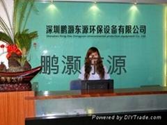 深圳鹏灏东源环保设备有限公司