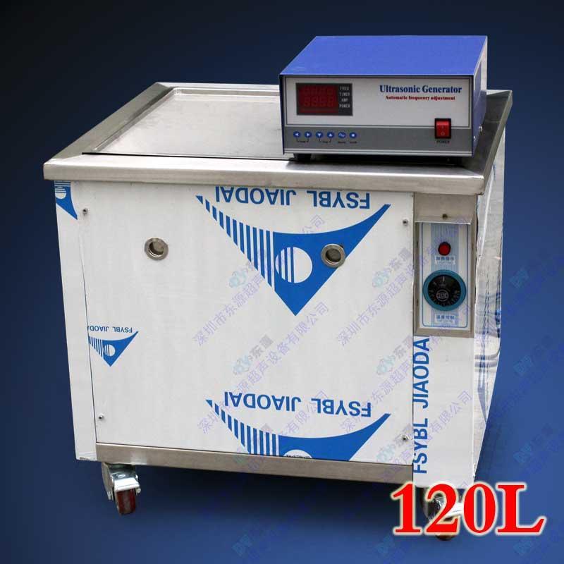 电感磁芯超声波清洗机 1