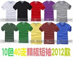 10色新款精品T恤